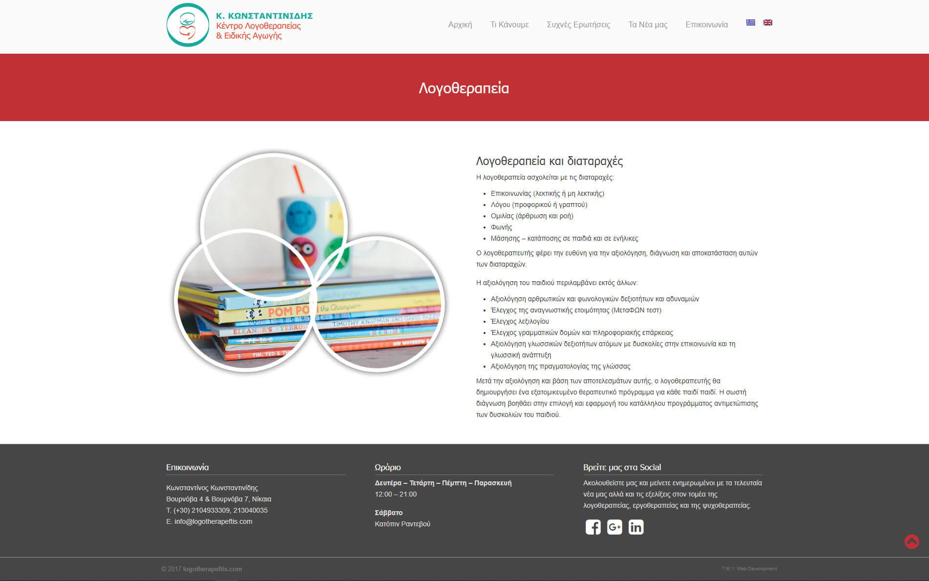 Logotherapeftis - TMY WEB Development